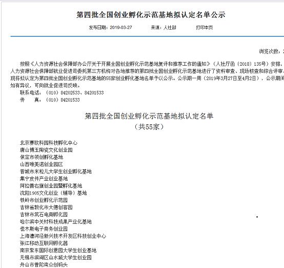 喜报!栖霞高新区紫东国际创意园大学生创业基地成为