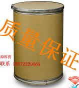 杀虫类原料药|氯硝柳胺50-65-7,现货包邮